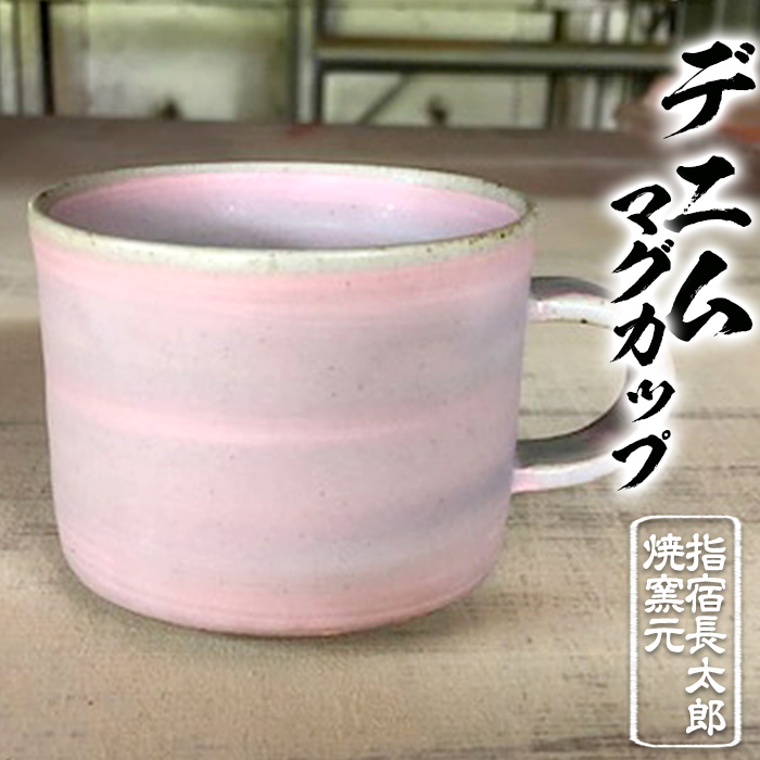 【ふるさと納税】「デニムマグカップ(ピンク)」ジーンズの色落ちをイメージして制作したマグカップ【指宿長太郎焼窯元】