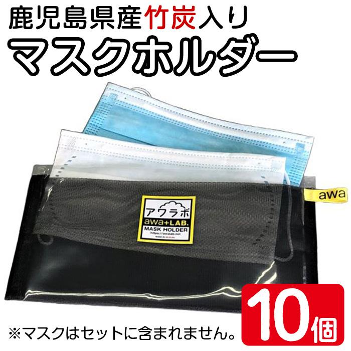【ふるさと納税】マスクホルダー(10個)竹炭の力でマスクを衛生的にサポート!【有限会社エール】