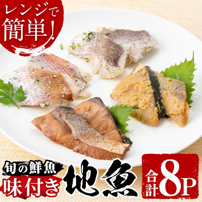 【ふるさと納税】電子レンジで簡単調理!味つけ地魚のレンジパック(8P)セット!照り焼き!西京漬けなど!旬の鮮魚を加工してますのでご家庭で楽々調理【指宿山川水産合同会社】