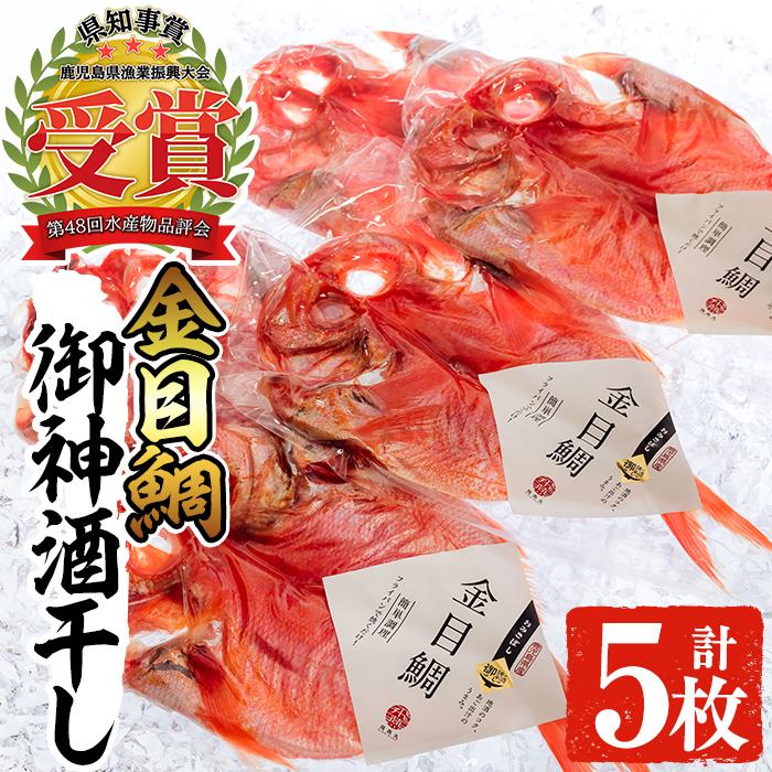 【ふるさと納税】金目鯛!御神酒干し(5枚)【指宿山川水産合同会社】