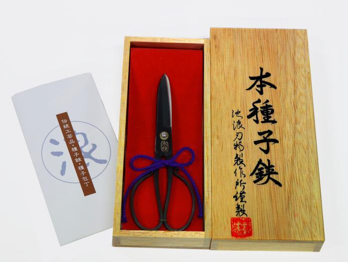 【ふるさと納税】種子鋏5寸(黒仕上):木箱入