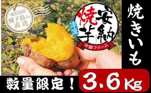 【ふるさと納税】数量限定!種子島中園ファームの熟成焼き安納芋(冷凍)400g×9袋