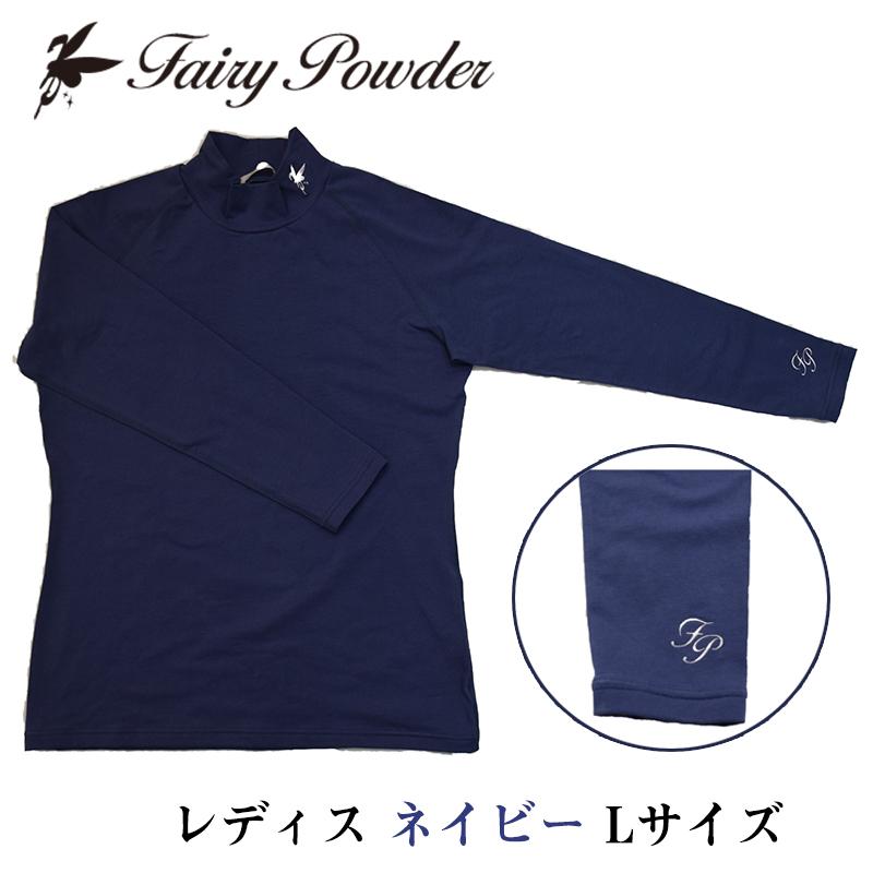 【ふるさと納税】Fairy Powder ハイネックインナー(レディス・ネイビー・Lサイズ)