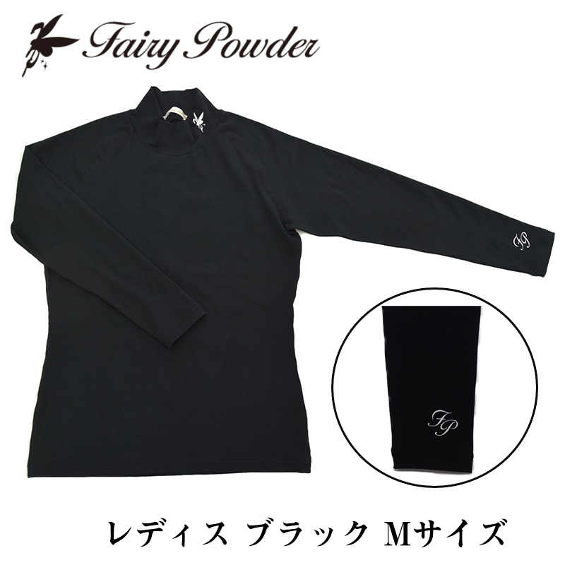【ふるさと納税】Fairy Powder ハイネックインナー(レディス・ブラック・Mサイズ)