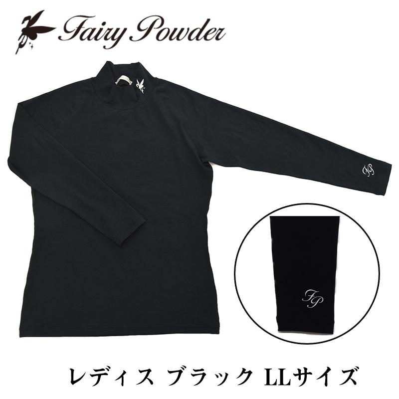 【ふるさと納税】Fairy Powder ハイネックインナー(レディス・ブラック・LLサイズ)