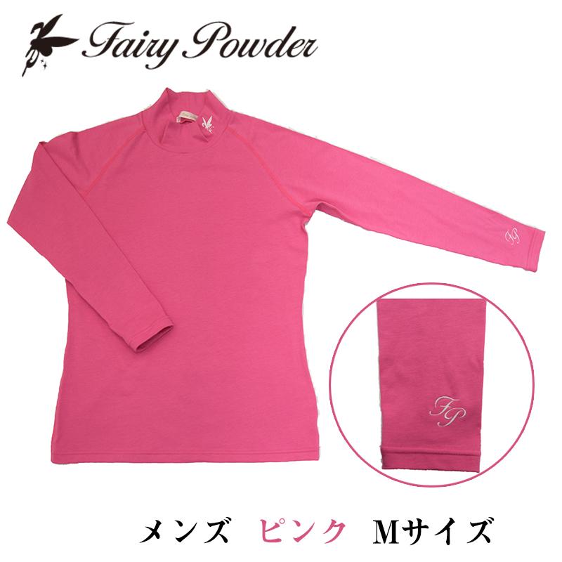 【ふるさと納税】Fairy Powder ハイネックインナー(メンズ・ピンク・Mサイズ)
