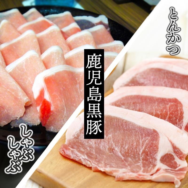 【ふるさと納税】鹿児島黒豚しゃぶしゃぶ・とんかつセット