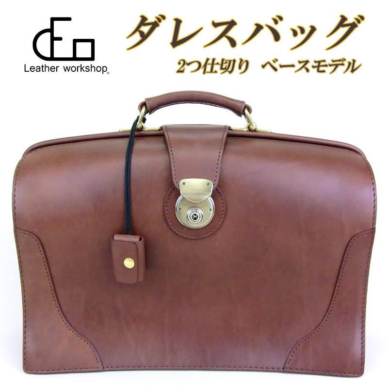 【ふるさと納税】ダレスバッグ[S-01]2つ仕切り ベースモデル