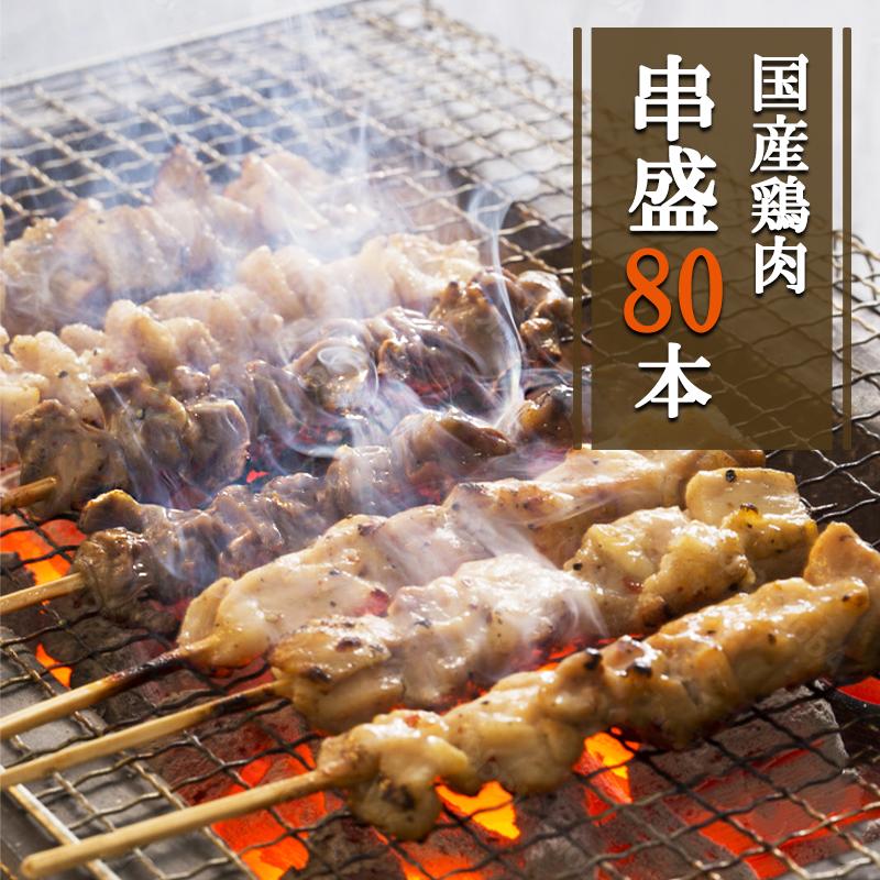 【ふるさと納税】お徳な串盛80本セット国産鶏肉