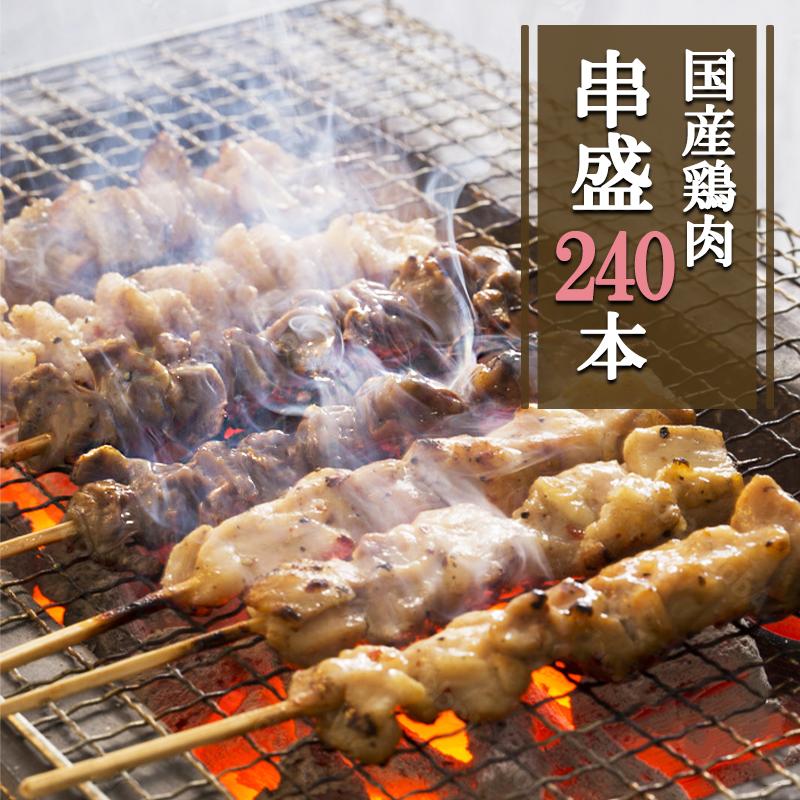 【ふるさと納税】ナント!串盛240本セット国産鶏肉