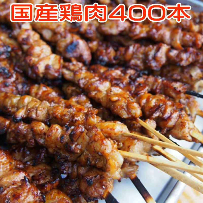 【ふるさと納税】串盛半端ないって!串400本 国産鶏肉