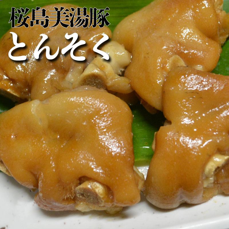 【ふるさと納税】鹿児島黒豚とんそく(桜島美湯豚)4切入(230g)×5袋