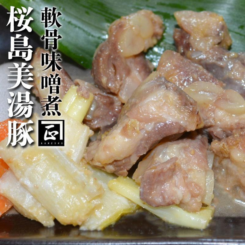 【ふるさと納税】桜島美湯豚 軟骨味噌煮 220g×5袋