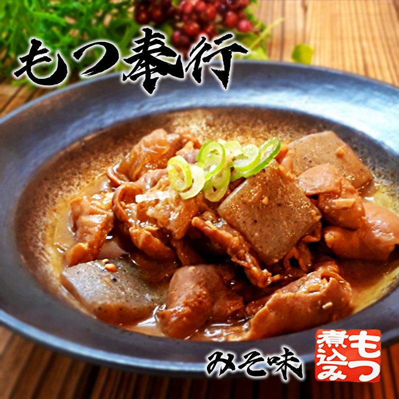 【ふるさと納税】桜島美湯豚もつ奉行300g(みそ味)×5