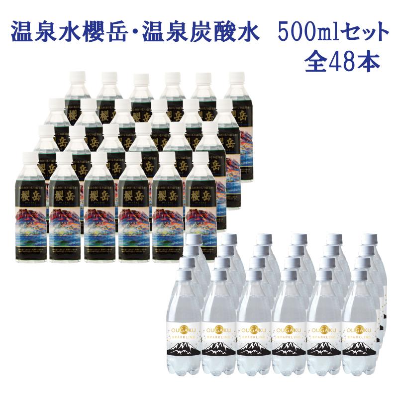 【ふるさと納税】温泉水櫻岳・温泉炭酸水500mlセット