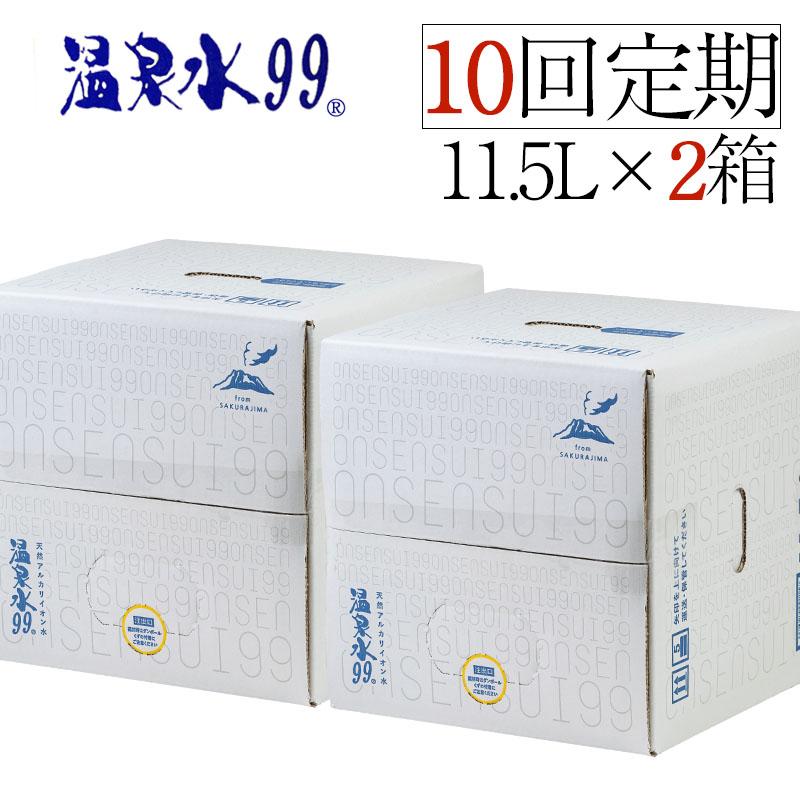 【ふるさと納税】 【10回定期】飲む温泉水/温泉水99(11.5L×2箱)