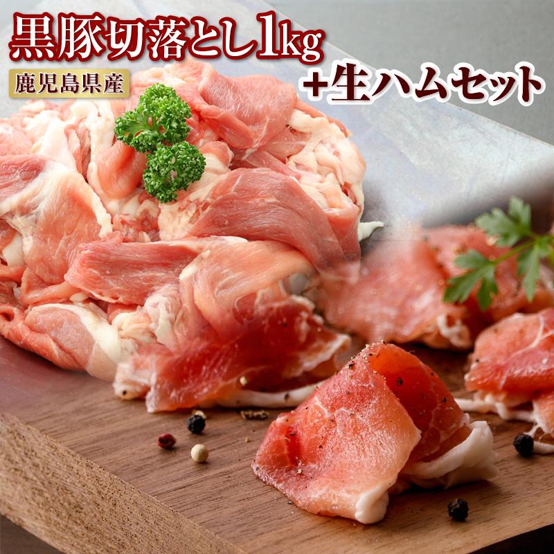 【ふるさと納税】黒豚切落し1kg & 生ハム400g