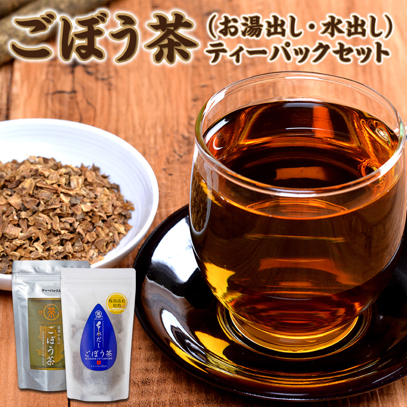 【ふるさと納税】桜島の溶岩焙煎の健康茶ごぼう茶【お湯・水出しセット】