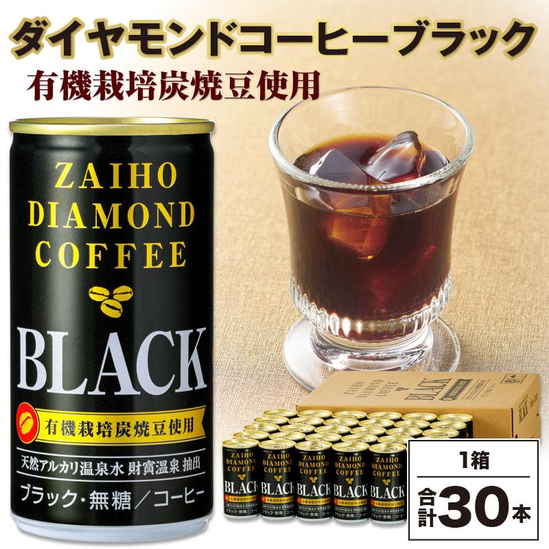 【ふるさと納税】缶コーヒー《ブラック》温泉水抽出・有機豆使用