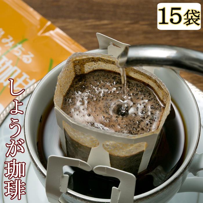 【ふるさと納税】鹿児島みちる しょうが珈琲 15袋入り コーヒー 珈琲倶楽部船倉