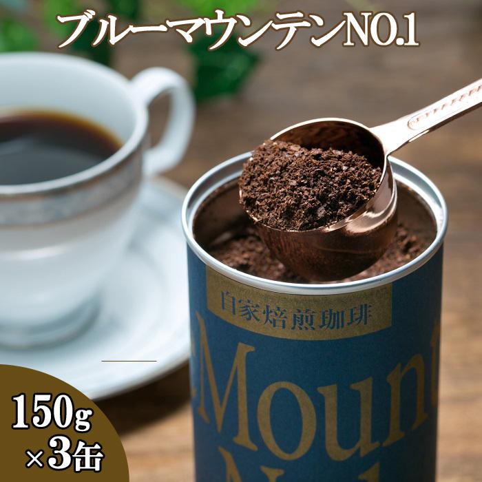 【ふるさと納税】ゴールデンギフトセット 3缶入 コーヒー 珈琲倶楽部船倉