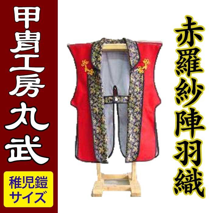 【ふるさと納税】赤羅紗陣羽織【稚児鎧サイズ】