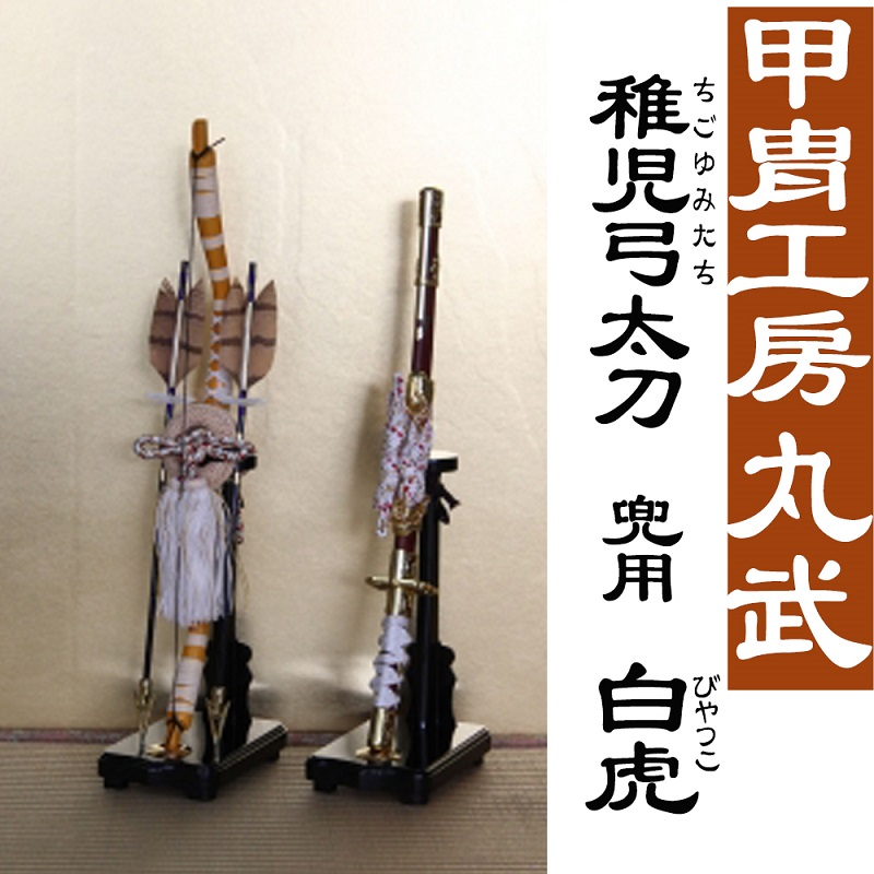 【ふるさと納税】 稚児弓太刀(兜飾用)白虎(ちごゆみたち・びゃっこ)