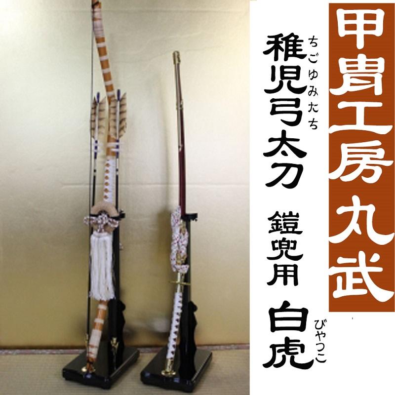 【ふるさと納税】稚児弓太刀(鎧兜用)白虎(びゃっこ)