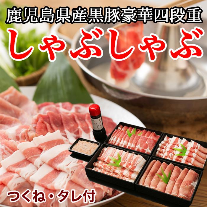 【ふるさと納税】薩摩公兵衛 鹿児島黒豚豪華四段重しゃぶしゃぶ鍋セット