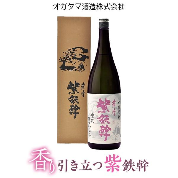 【ふるさと納税】紫鉄幹【限定生産】紫芋 焼酎 芋焼酎 オガタマ酒造