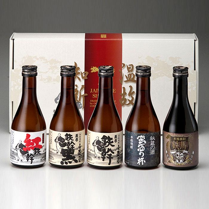 【ふるさと納税】飲み比べセット(300ml×5本)
