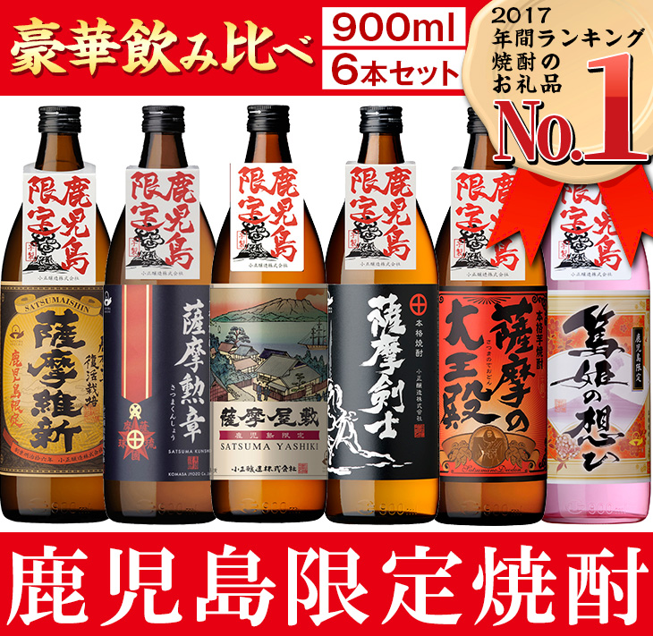 本格焼酎 ふるさと鹿児島限定セット 小正醸造 5.4L