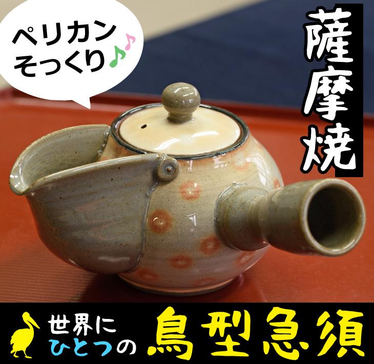 【ふるさと納税】急須(横手) 【薩洲善衛陶舎】