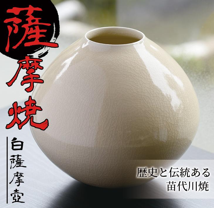 【ふるさと納税】白薩摩壺 【荒木陶窯】