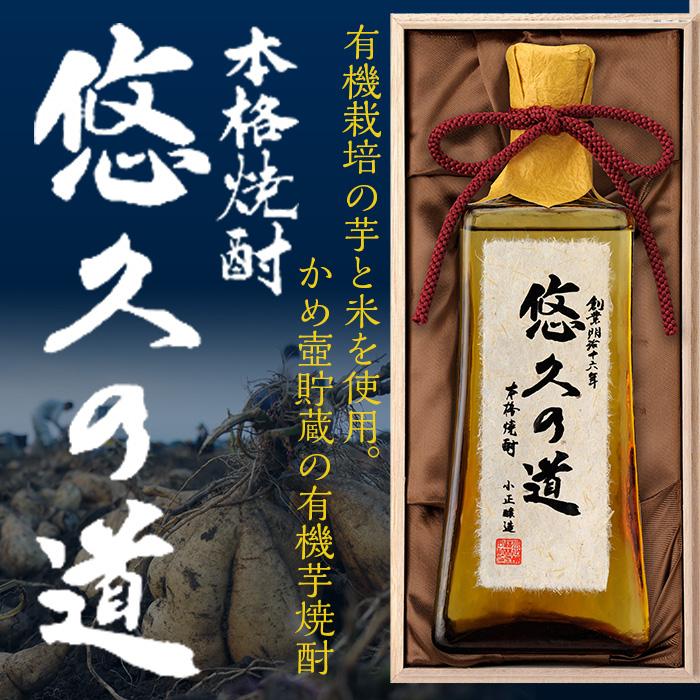 【ふるさと納税】 有機原料にこだわった本格焼酎 悠久の道 【小正醸造】