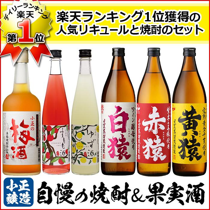 【ふるさと納税】焼酎・梅酒セット(計6本) 黄猿や赤猿、白猿をはじめ人気のリキュールも! 【小正醸造】