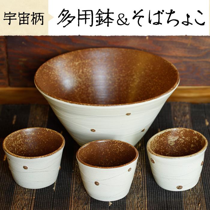 【ふるさと納税】ソーメン サラダ 多用鉢 そばちょこ 手作り【緋色窯】