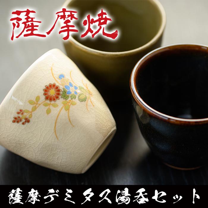 【ふるさと納税】薩摩デミタス湯呑セット 【荒木陶窯】