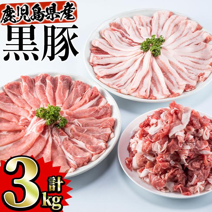 国産 農場でストレスなく育った豚はアクがなくさっぱり 弾力があり肉の締まりがいい鹿児島の黒豚肉 直営店 ふるさと納税 曽於市 鹿児島県産黒豚セット 合計3kg ウデ肉切り落とし1kg 豚モモ 豚バラスライス1kg ローススライス肉1kg 豚肉の詰め合わせセット 日本全国 送料無料 Rana