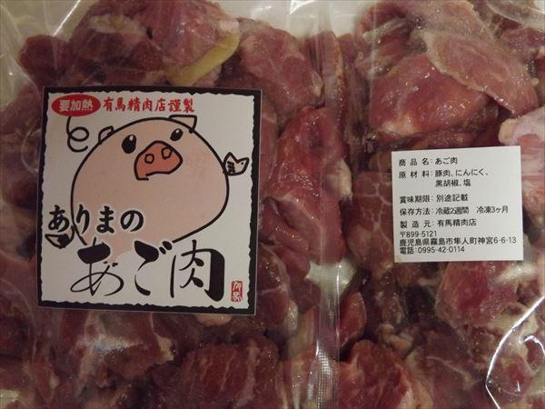 【ふるさと納税】【あご肉名づけの店】ありまのあご肉合計3,080g(440g×7パック)!国産豚ほほ肉、こめかみ、のどした赤身等を自家製だれで味付けしたアゴ肉【有馬精肉店】
