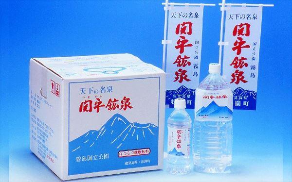 【ふるさと納税】 【飲む温泉水】関平鉱泉水(10L×5箱)