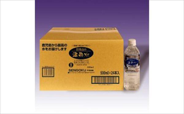 【ふるさと納税】日当山の温泉水 1箱