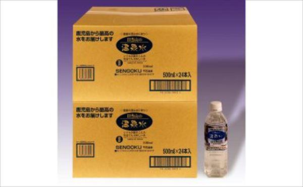 【ふるさと納税】日当山の温泉水 2箱