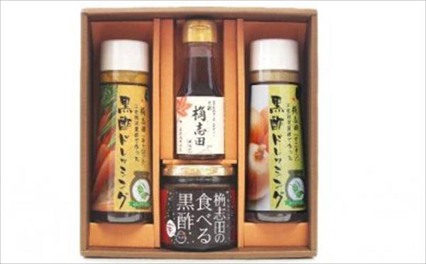【ふるさと納税】黒酢桷志田セット