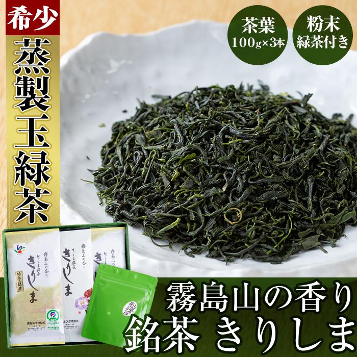 【ふるさと納税】霧島山の香り 銘茶「きりしま」