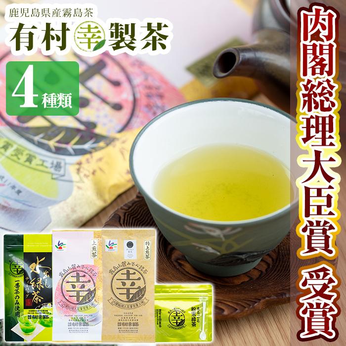 【ふるさと納税】癒しのきりしま煎茶まる幸セット