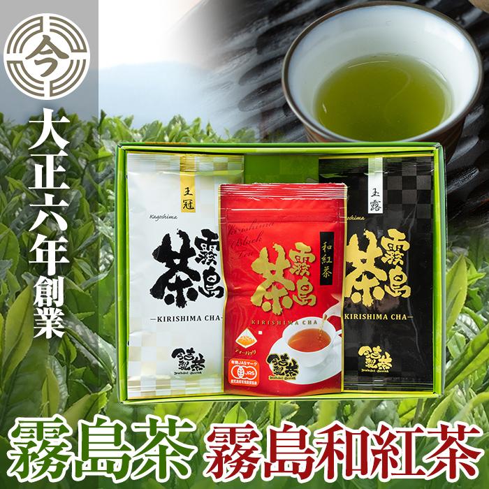 【ふるさと納税】霧島茶 プラチナセット