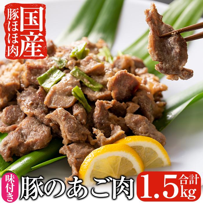 【ふるさと納税】あご肉(国産豚ほほ肉)国産豚肉のほほ肉を自家製だれで味付けしたB級グルメアゴ肉500g×3パック(合計約1.5kg) 【ストアーうちだ】