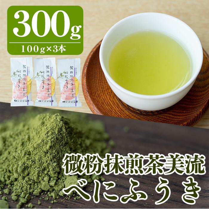 【ふるさと納税】微粉抹煎茶美流 べにふうき