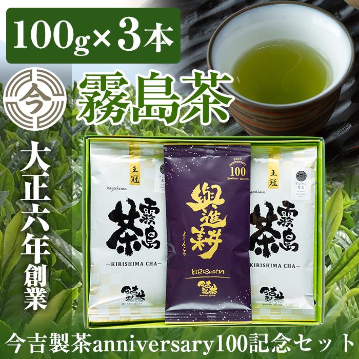 【ふるさと納税】霧島茶 今吉製茶anniversary100記念セット